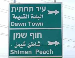 Dawn Town, Shimen Peach