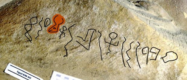 wadi_el_hol-inscription-over